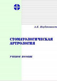 А. К. Иорданишвили -Стоматологическая артрология: Учебное пособие