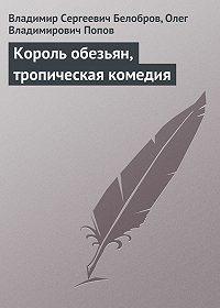 Владимир Белобров -Король обезьян, тропическая комедия