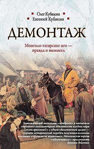 Олег Кубякин -Демонтаж