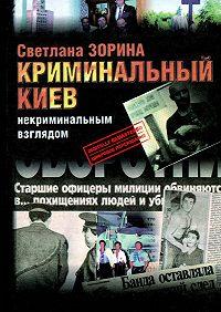 Светлана Зорина -Криминальный Киев. Некриминальным взглядом