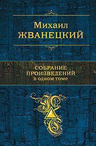 Михаил Жванецкий - Собрание произведений водном томе