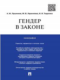 Марина Лушникова -Гендер в законе. Монография