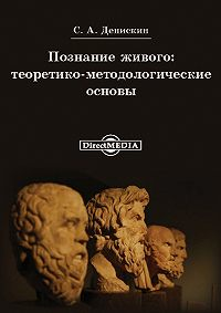 Сергей Денискин -Познание живого: теоритико-методологические основы