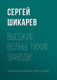 Сергей Шикарев -Высокие волны, тихие заводи
