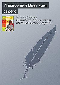 Эпосы, легенды и сказания -И вспомнил Олег коня своего
