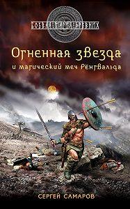 Сергей Самаров -Огненная звезда и магический меч Рёнгвальда