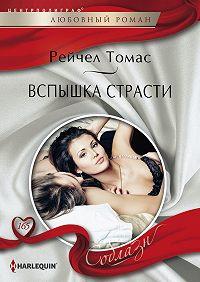 Рейчел Томас - Вспышка страсти