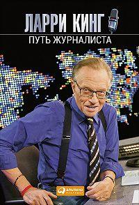 Ларри Кинг -Путь журналиста
