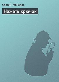 Сергей Майоров -Нажать крючок