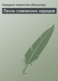 Народное творчество - Песни славянских народов