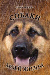 Игорь Головко -Собаки моей жизни