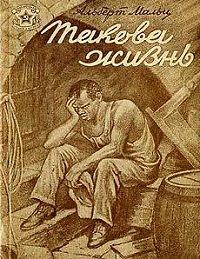 Альберт Мальц - Человек на дороге