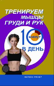 Люси Бурбо -Тренируем мышцы груди и рук за 10 минут в день