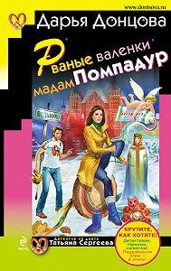 Дарья Донцова -Рваные валенки мадам Помпадур
