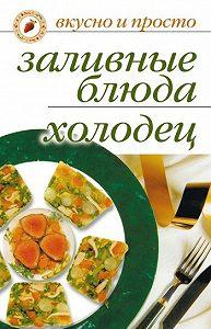 Ирина Ульянова -Заливные блюда. Холодец