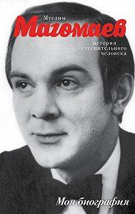 Е. А. Мешаненкова -Муслим Магомаев. История стеснительного человека
