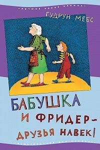 Гудрун Мебс -Бабушка и Фридер – друзья навек!