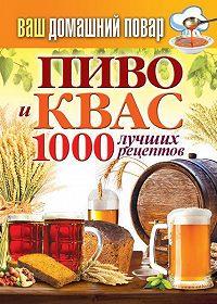 С. П. Кашин - Пиво и квас. 1000 лучших рецептов
