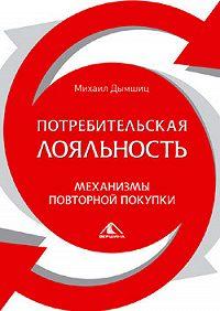 Михаил Дымшиц -Потребительная лояльность: Механизмы повторной покупки
