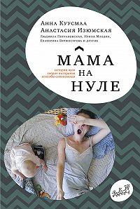 Коллектив авторов -Мама на нуле. Путеводитель по родительскому выгоранию