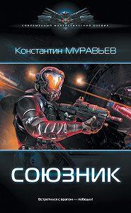 Константин Николаевич Муравьёв -Союзник