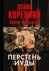 Данил Корецкий, Сергей Куликов - Перстень Иуды