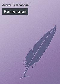 Алексей Слаповский - Висельник