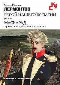 Михаил Лермонтов -Герой нашего времени. Маскарад (сборник)