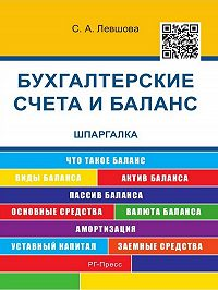 Светлана Левшова -Бухгалтерские счета и баланс. Шпаргалка. Учебное пособие