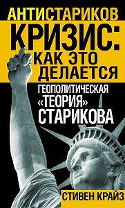 Стивен Крайз -«Кризис: Как это делается». Геополитическая «теория» Старикова