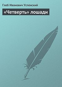 Глеб Успенский -«Четверть» лошади