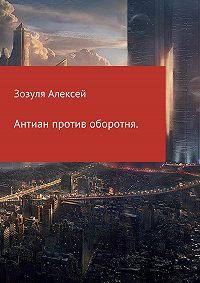 Алексей Зозуля -Антиан против оборотня