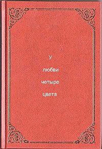 Антон Разумов -У любви четыре цвета