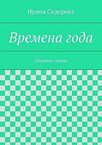 Ирина Сидорова -Времена года. Сборник стихов