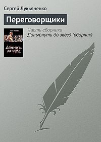 Сергей Лукьяненко -Переговорщики