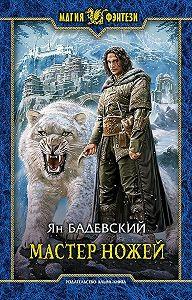 Ян Бадевский -Мастер ножей