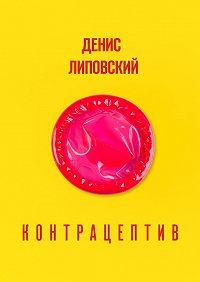 Денис Липовский -Контрацептив