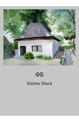 Ольга Козэль -ФБ