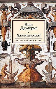 Дафна Дюморье -Извилистые тропы