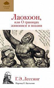 Г. Э. Лессинг -Лаокоон, или О границах живописи и поэзии