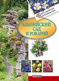 М. П. Згурская - Альпийский сад и рокарий