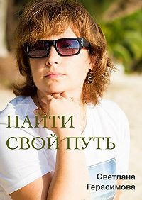 Светлана Герасимова - Найти свой путь