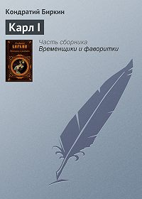 Кондратий Биркин -Карл I