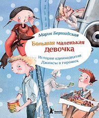 Мария Бершадская -Джинсы в горошек