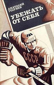 Анатолий Голубев -Убежать от себя
