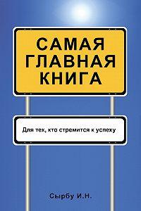 Игорь Сырбу -Самая главная книга
