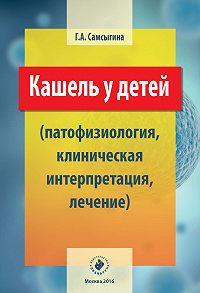 Г. Самсыгина - Кашель у детей (патофизиология, клиническая интерпретация, лечение)