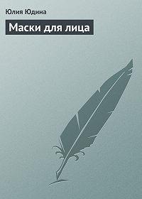 Юлия Юдина -Маски для лица