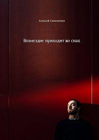 Алексей Симоненко -Возмездие приходит воснах
