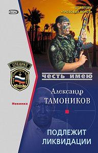 Александр Тамоников - Подлежит ликвидации